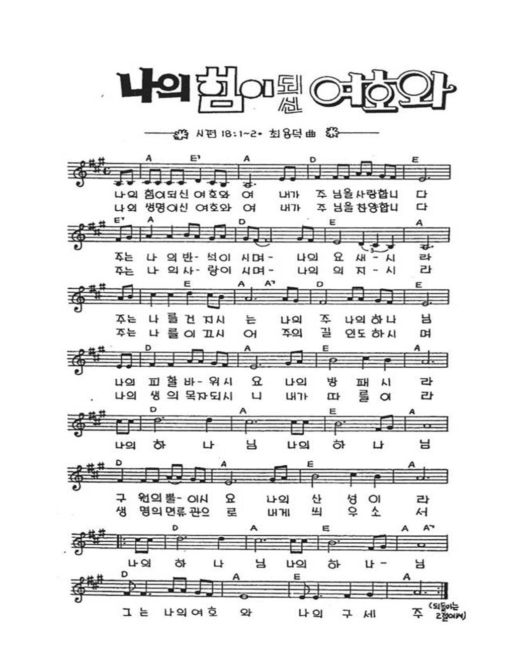 2018년 9월26일 시편 138편 찬송004.jpg