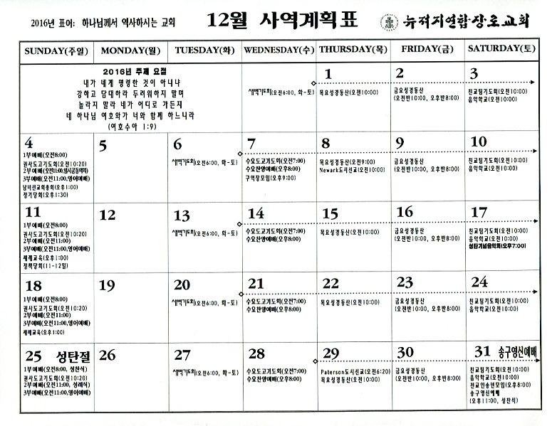 12월 사역계획표259.jpg