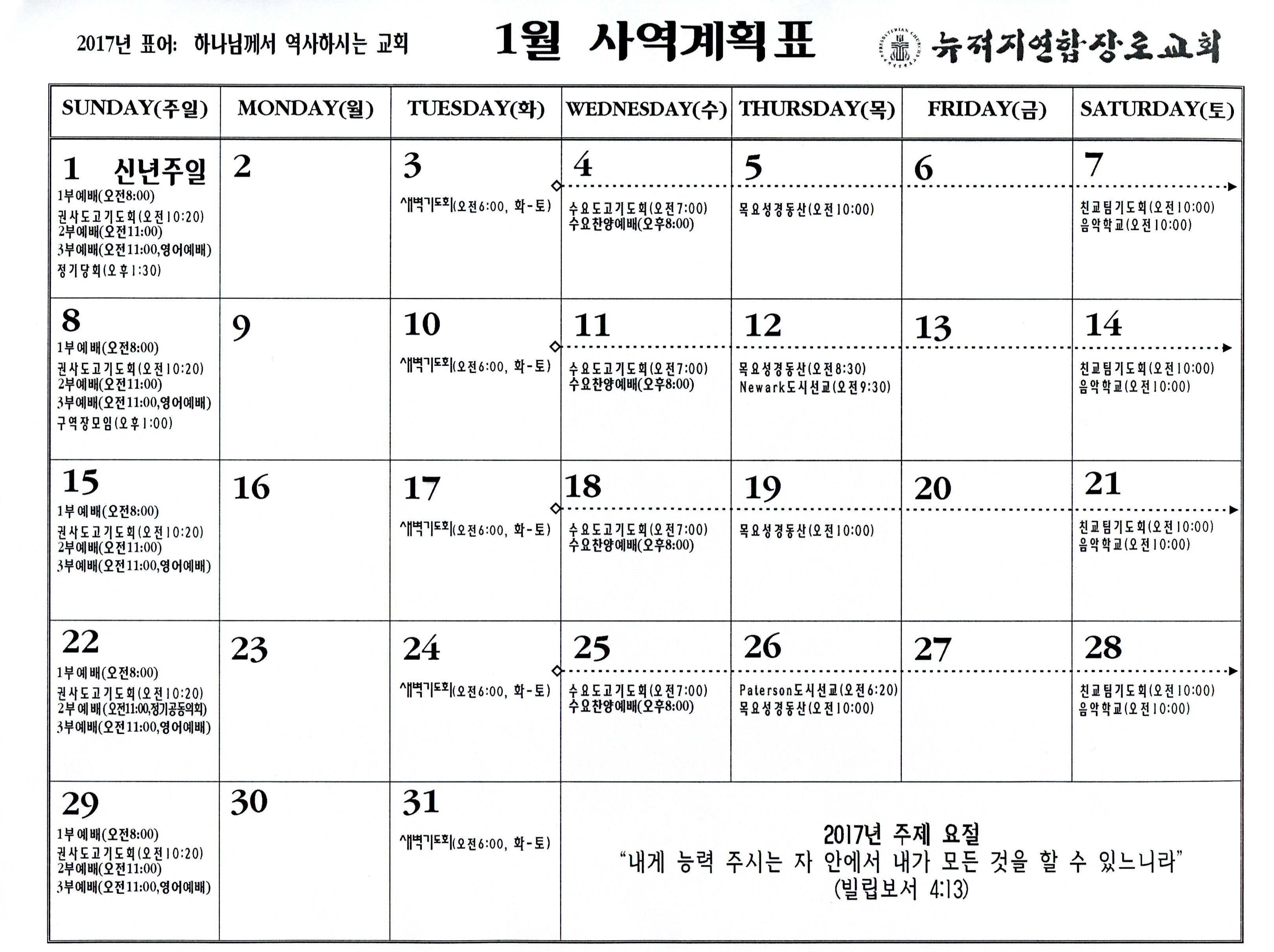 2017년 1월 사역계획표.jpg