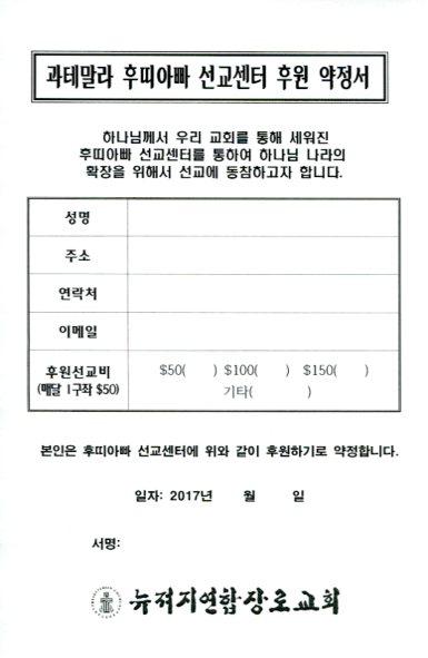 과테말라후띠아빠 선교센터 후원약정서.jpg